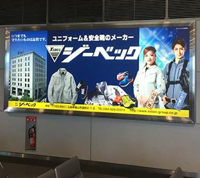 広島空港の写真